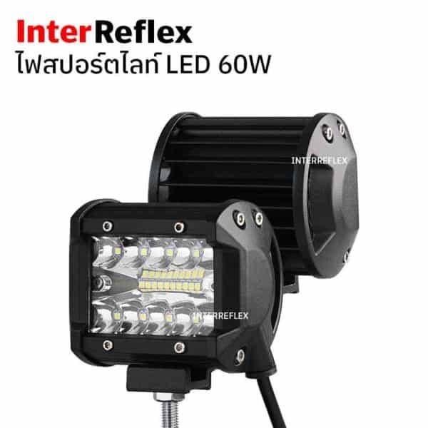 ไฟสปอตไลท์ LED 60W